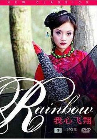 Rainbow (2005 film) - Image: Rainbow DVD