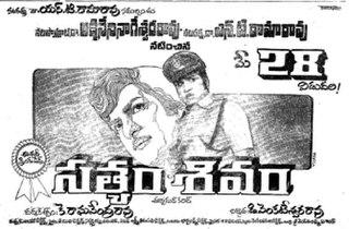 <i>Satyam Shivam</i> 1981 film by K. Raghavendra Rao