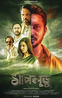 <i>Shapludu</i> Bangladeshi film