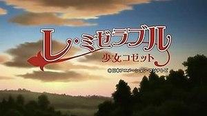 Les Misérables: Shōjo Cosette - Image: Shoujo C logo