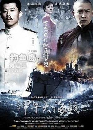 The Sino-Japanese War at Sea 1894 - Poster
