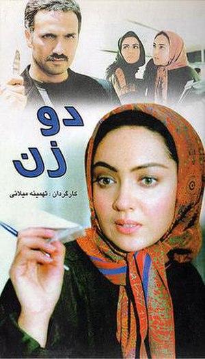 Two Women (1999 film) - Image: Two Woman