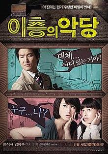 Fiulo kaj vidvino, 2010 sudkorea film.jpg