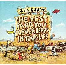 the best band you never heard in your life wikipedia