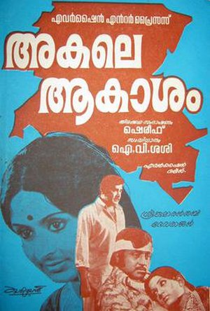 Akale Aakaasham - Image: Akale Aakaasham Film