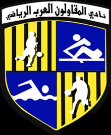 Al Mokawloon Al Arab SC logo.png