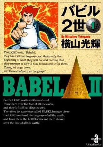 Babel II - Cover of Babel II volume 1 as published by Akita Shoten