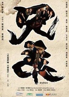 <i>Brothers</i> (2007 film) 2007 Hong Kong film directed by Derek Chiu