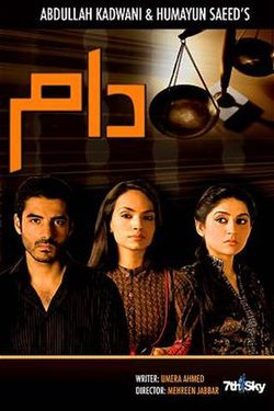 Image Result For Adeel Hussain Movies