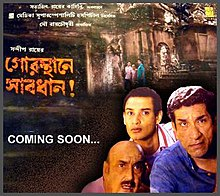 gorosthane sabdhan full movie watch online