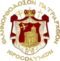 Greek Orthodox Church of Jerusalem coat of arms.png