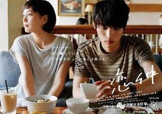 Koinaka - Promotional poster