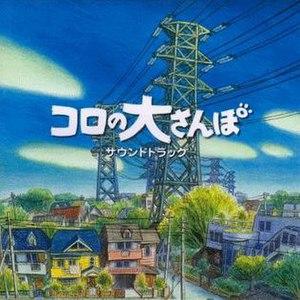 Koro no Daisanpo - Main title