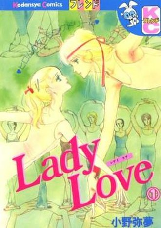 Lady Love (manga) - Cover of the first volume