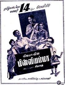 <i>Missiamma</i> 1955 film by L. V. Prasad