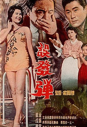 Obaltan - Theatrical poster to Obaltan (1961)