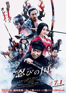 <i>Mumon: The Land of Stealth</i> 2008 film by Yoshihiro Nakamura