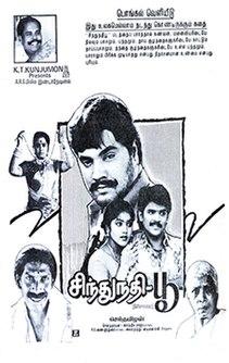 <i>Sindhu Nathi Poo</i> 1994 film