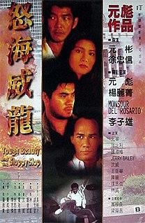 <i>Tough Beauty and the Sloppy Slop</i> 1995 Hong Kong film
