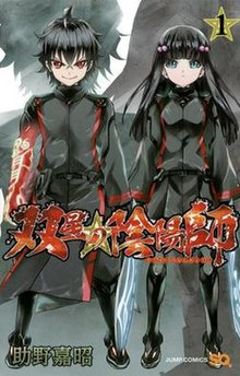 Twin Star Exorcists, volume 1.jpg