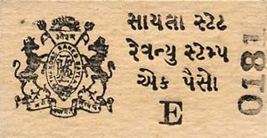 History of the rupee - 1 Paisa coupon issued by Sayla state