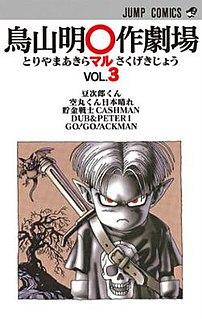<i>Go! Go! Ackman</i> Japanese manga series