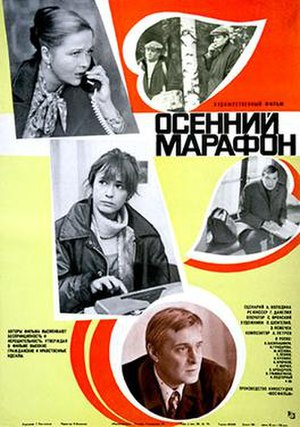 Autumn Marathon - Original film poster
