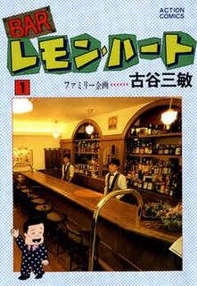 <i>Bar Lemon Heart</i>