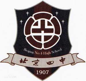 Beijing No. 4 High School - Image: Beijing No.4 High School Logo