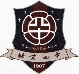Beijing No. 4 High School - Image: Beijing No.4 High School Logo