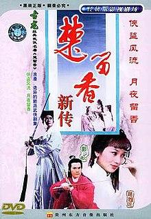<i>Chor Lau-heung</i> (1985 TV series)