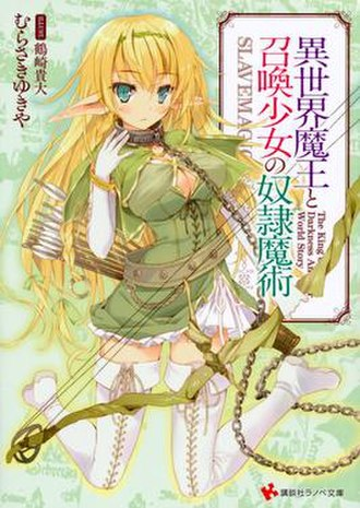How Not to Summon a Demon Lord - The cover of the first light novel featuring main character Shera.