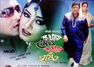 Kokhono Megh Kokhono Brishti - VCD Cover
