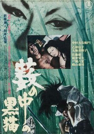 Kuroneko - Japanese film poster for Kuroneko