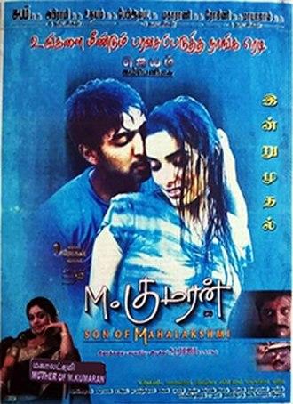 M. Kumaran S/O Mahalakshmi - DVD Cover