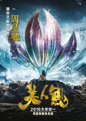 The Mermaid (2016 film) - Chinese release poster