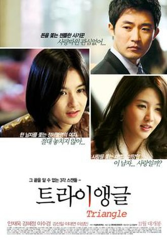 Triangle (2009 South Korean film) - Image: Triangle(2009 kor) poster