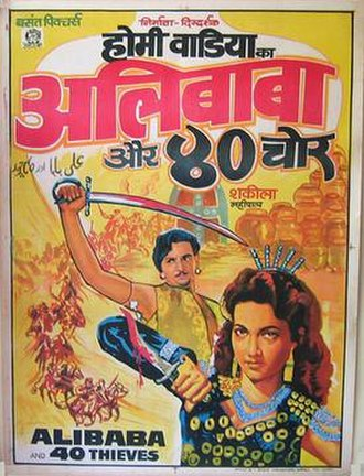 Alibaba Aur 40 Chor (1954 film) - Image: Alibaba and 40 Thieves 1954 film