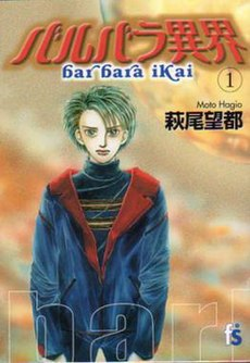 Barbara Ikai Vol 1 Cover.jpg