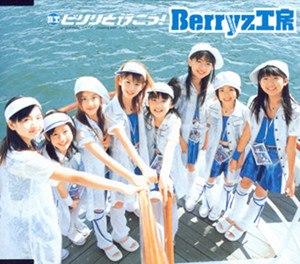 Piriri to Yukō! - Image: Berryz Kobo Piriri to Yukō! single cover