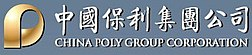 China Poly Group logo.jpg