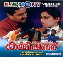 Commissioner 1994 Malayalam Movie