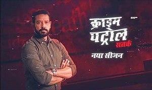 Crime Patrol (TV series) - Inter-title of Crime Patrol Satark
