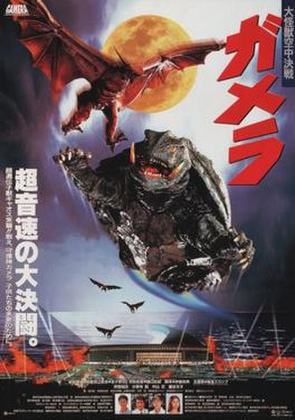Gamera: Guardian of the Universe - Theatrical release poster