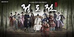 Jeong Do-Jeon poster.jpg