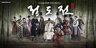 <i>Jeong Do-jeon</i> (TV series)