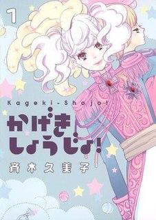 <i>Kageki Shojo!!</i> Japanese manga series