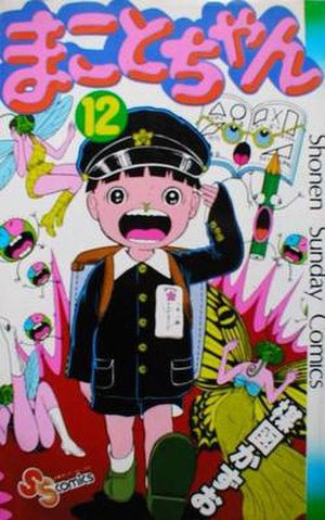 Makoto-chan - Image: Makotochan