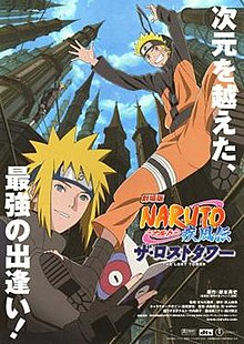 Naruto Shippuden the Movie: The Lost Tower - Wikipedia