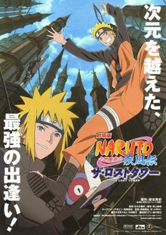 Naruto Shippuden the Movie: The Lost Tower - Japanese film poster
